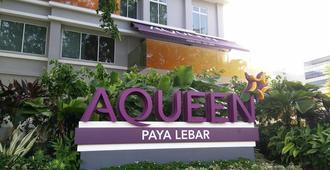 巴耶利峇寰庭商旅酒店 - 新加坡