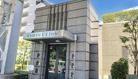品川新马场站北口京急EX Inn酒店-东京品川 - 东京 - 建筑