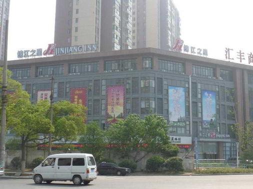 Jinjiang Inn Changzhou Zhongwu Street Lihua Branch - 常州 - 建筑