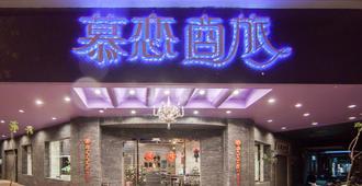 慕恋商旅 - 台中 - 大厅