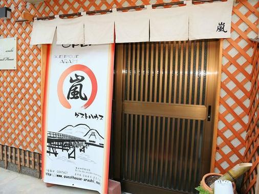 星野岚旅馆 - 青年旅舍 - 京都 - 户外景观