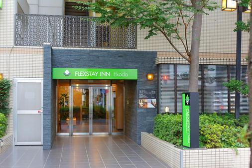 Flexstay Inn 江古田 - 东京 - 建筑