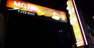 米里姆汽车旅馆 - 庆州 - 户外景观