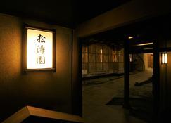 松涛园日式旅馆 - 米子市 - 建筑