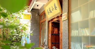 西安秦城小巷青年旅舍 - 西安 - 户外景观