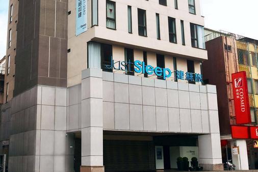 捷絲旅 台北林森館 - 台北 - 建筑