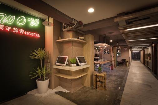 台北西门窝青年旅馆 - 台北 - 商务中心