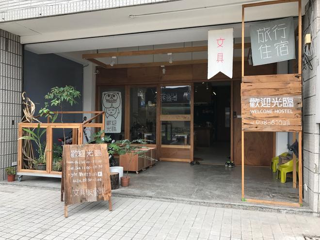 欢迎光临Welcome Hostel - 花莲市 - 建筑