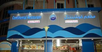 法瓦尼亚洲际套房酒店 - 科威特