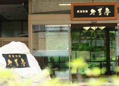 会津若松酒店 - 会津若松市 - 户外景观