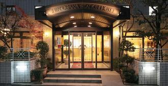 新大阪车站宾馆本馆 - 大阪 - 建筑
