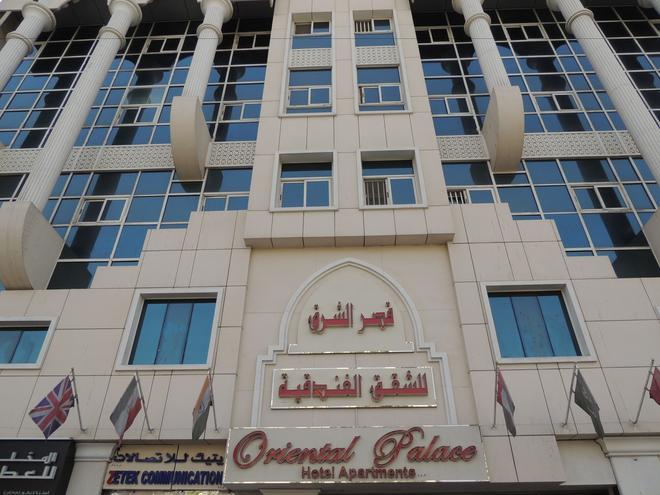 迪拜东方宫殿大酒店公寓 - 迪拜 - 建筑