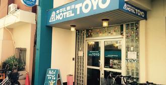 东洋宾馆 - 大阪 - 建筑
