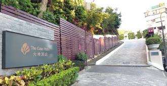 太平洋温泉渡假饭店 - 台北 - 户外景观