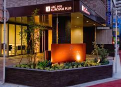 黑崎普拉斯阿尔克酒店 - 北九州市 - 建筑
