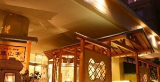 定山溪第一翠山亭酒店 - 札幌