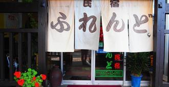 朋友不眠旅馆 - 屋久岛町 - 建筑
