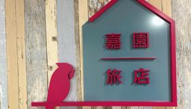 嘉园旅店 - 台南