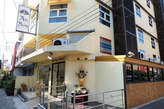 奥邦旅馆 - 曼谷 - 建筑