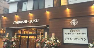 东京板桥宿旅馆 - 东京 - 建筑