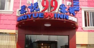 景悦99客栈(上海江镇店) - 上海