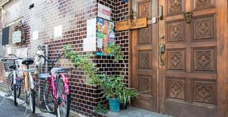 昭和和平屋旅舍 - 大阪 - 户外景观