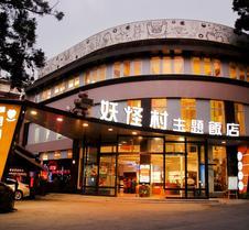 明山森林会馆