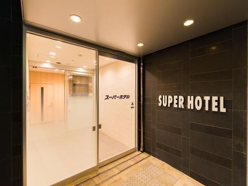 东京jr新小岩超级酒店 - 东京 - 门厅