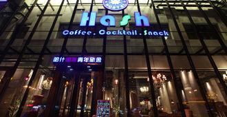 哈什国际青年旅舍 - 哈尔滨 - 建筑