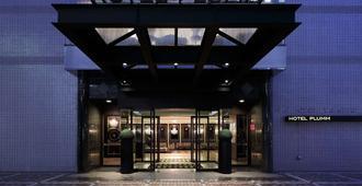 普卢默酒店 - 横滨 - 建筑