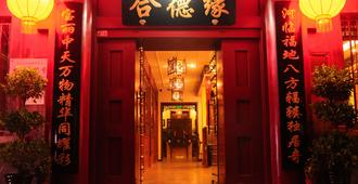 北京合德缘四合院酒店 - 北京