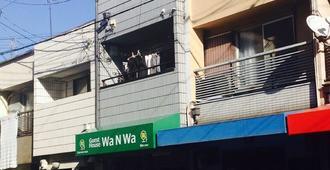 Wa N Wa旅馆 - 大阪 - 建筑