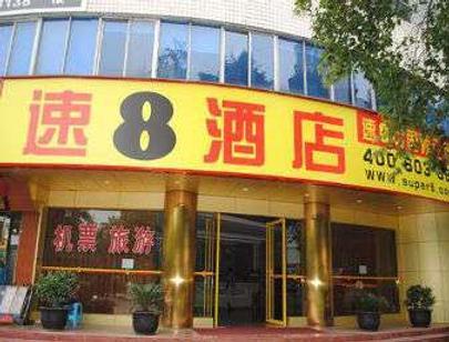 速8酒店成都海椒市店 - 成都 - 建筑