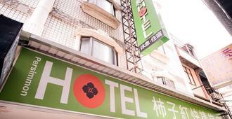 新竹柿子红快捷旅店 - 新竹市 - 建筑