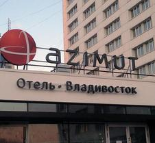 缤客 - 符拉迪沃斯托克阿兹姆酒店
