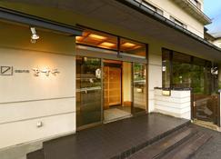 鳟屋日式酒店 - 山之內町 - 建筑