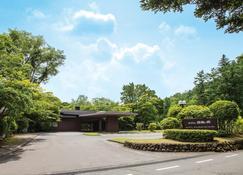 鹿岛之森酒店 - 轻井泽 - 户外景观
