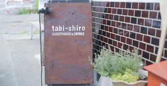 布袜四郎旅馆 - 松本 - 户外景观