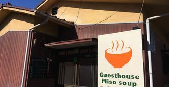 味噌汤旅馆 - 松山 - 建筑