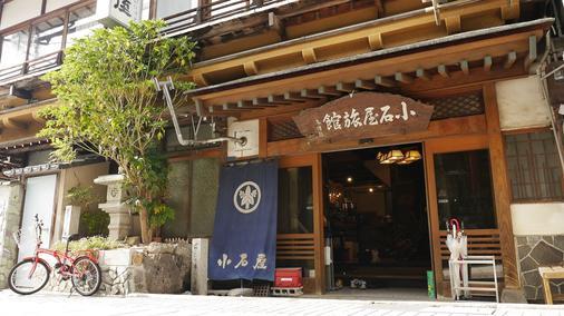 小石屋旅馆 - 山之內町 - 建筑