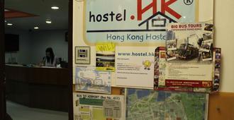 香港宾馆 - 香港 - 柜台