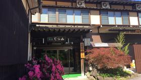 村山旅馆 - 高山 - 建筑
