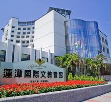莲潭国际会馆