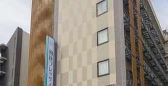 京都八条口相铁弗雷萨经济型酒店 - 京都 - 建筑