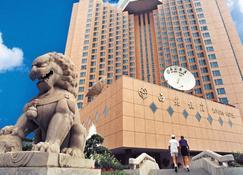 北京西苑饭店 - 北京