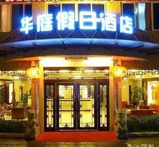 阳朔华庭假日酒店