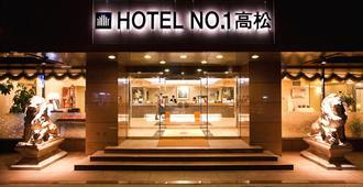 高松第一酒店 - 高松市