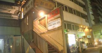 横滨中心旅舍 - 横滨 - 建筑