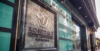 珀丽酒店 - 香港 - 户外景观