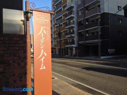 巴登海姆别墅 - 长崎市 - 建筑